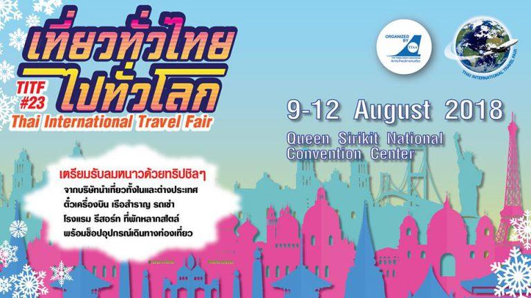 タイ国際旅行フェア「Thai International Travel Fair」(TITF)