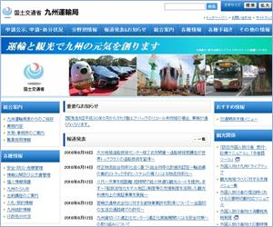 国土交通省 九州運輸局 九州統計情報