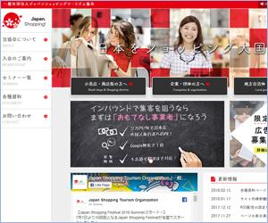 一般社団法人ジャパンショッピングツーリズム協会